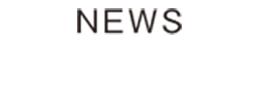 NEWS | ニュース